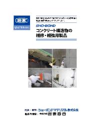 コンクリート構造物の補修・補強用製品『ショーボンド』 表紙画像