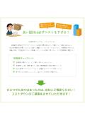 包装設計のご提案【コストダウンの改善事例集を無料進呈中】 表紙画像