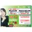 【育菌】KelPSの製品への活用提案資料 表紙画像
