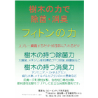 消臭除菌剤『フィトンの力』 表紙画像