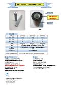 湿式活性炭フィルターカートリッジ『CCTFシリーズ』製品資料