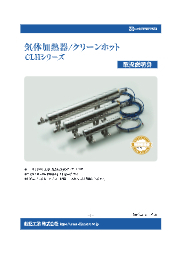 【取扱説明書】気体加熱器『クリーンホット CLHシリーズ』 表紙画像