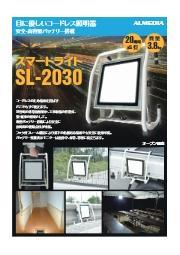 ハンディー型充電式LED『スマートライト SL-2030』 表紙画像