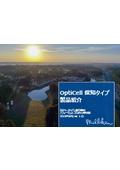 OptiCell 探知タイプ