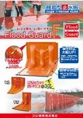 簡易止水板『Flood Guard F』