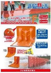 簡易止水板『Flood Guard F』 表紙画像