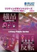 リフティングポイントシリーズ[ボルト式/溶接式]