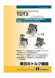 デジタルトルクドライバテスタ「TDT3シリーズ」カタログ 表紙画像
