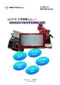 IoT対応 汎用検査ユニット Genesisシリーズカタログ