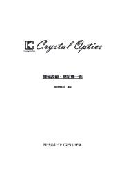 最新版 株式会社クリスタル光学 機械設備・測定機一覧 表紙画像