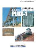 高密度ポリエチレン製シース 「PLUX-1」