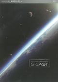 地震予測システム『S-CAST』