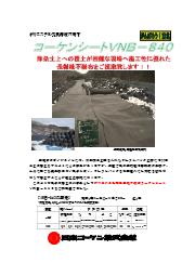 【事例】コーケンシート VNB-840 表紙画像