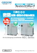 D-EG15外気処理空調機_フレッシュエコキューブ_AECシリーズ