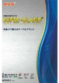 SUPER-GRAND(スーパーグランド)総合カタログ