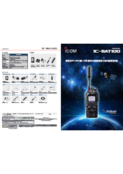 【ワールドワイドの通信エリア】IP無線機 IC-SAT100 表紙画像