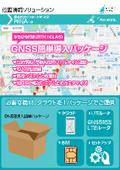GNSSワンパッケージサービス『RINA』