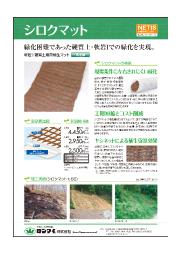 軟岩I・硬質土壌用植生マット『シロクマット』 表紙画像