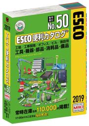 無料進呈中!『2019 ESCO便利カタログ No.50』※ダイジェスト版 表紙画像