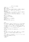 【製作事例】モデル・トライアル 製造受託サービス