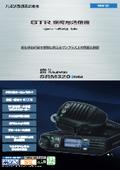 【GPS対応プロ用車載機】デジタル簡易無線登録局 SRM320
