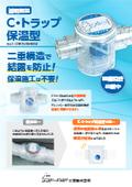 Cトラップ保温型 [空調用ドレン排水用]