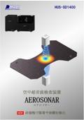 空中超音波検査装置「エアロソナー HUS-SD1400」 表紙画像