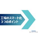 【資料】工場のスマート化3つのポイント 表紙画像