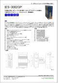 【産業ネットワーク向け/管理光スイッチハブ】IES-3082GP 表紙画像