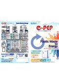 e-PEP 廃プラスチック燃料化システム  表紙画像