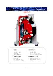 金属製エアー駆動式ダイアフラムポンプ 表紙画像