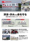 浮揚式津波洪水対策用シェルター『SAFE+』設置事例付き資料