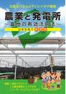 農業と発電所~ソーラーシェアリングによる農地の活用法 表紙画像