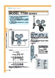 ◆◇流量計付 精密流量計付ボンベレギュレータ MODEL 7700 SERIES◇◆ 表紙画像