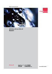 【ダイヤモンドコンパウンド】ダイヤモンドタイプやサイズ・油性/水性などの選択により、 好適なコンパウンドをお届け 表紙画像