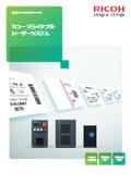 【非接触ラベル書き換え】リコー リライタブルレーザーシステム