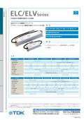 LED駆動用途AC-DCユニット型電源『ELC/ELVシリーズ』