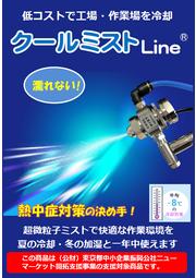 超微粒子水発生装置『クールミストLine』 表紙画像