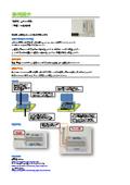 【CLA事例】標準品の電極改造による取付課題の解決