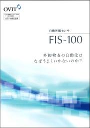 【外観検査の効率化のために!】自動外観センサ『FIS-100』 表紙画像
