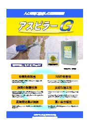 塗膜剥離剤『アスピラーG』 表紙画像