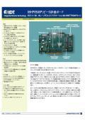 89HP0508Pリピータ評価ボード 5Gビット/秒、16レーンPCIe 2.1アプリケーション向け89KTP0508Pキット 表紙画像