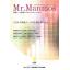 計測データ処理システム 「Mr.Manmos」 表紙画像