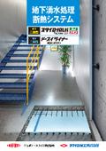 『地下湧水処理 断熱システム』カタログ