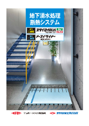 『地下湧水処理 断熱システム』カタログ 表紙画像