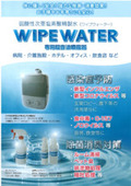 弱酸性次亜塩素酸精製水『ワイプウォーター』