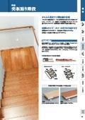 『突板貼り階段』 表紙画像