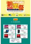 【43周年祭】創業祭のお知らせ 表紙画像