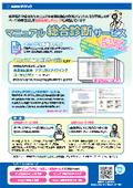 マニュアル総合診断サービスのカタログ