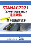 【日本語技術資料プレゼント】STANAG7221通信規格 表紙画像